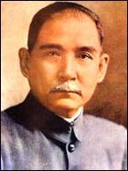 總理 孫中山先生