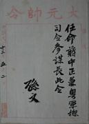 國父於北伐時期任命蔣中正先生的手稿