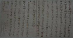 革命期間,國父與同志往來的書信