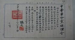 民國三年,國民黨改為中華革命黨,此為中華革命黨總理令,孫中山先生親筆手跡