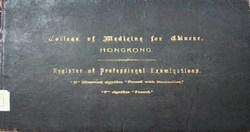 國父於香港西醫書院唸書時的成績單,此為成績單封面