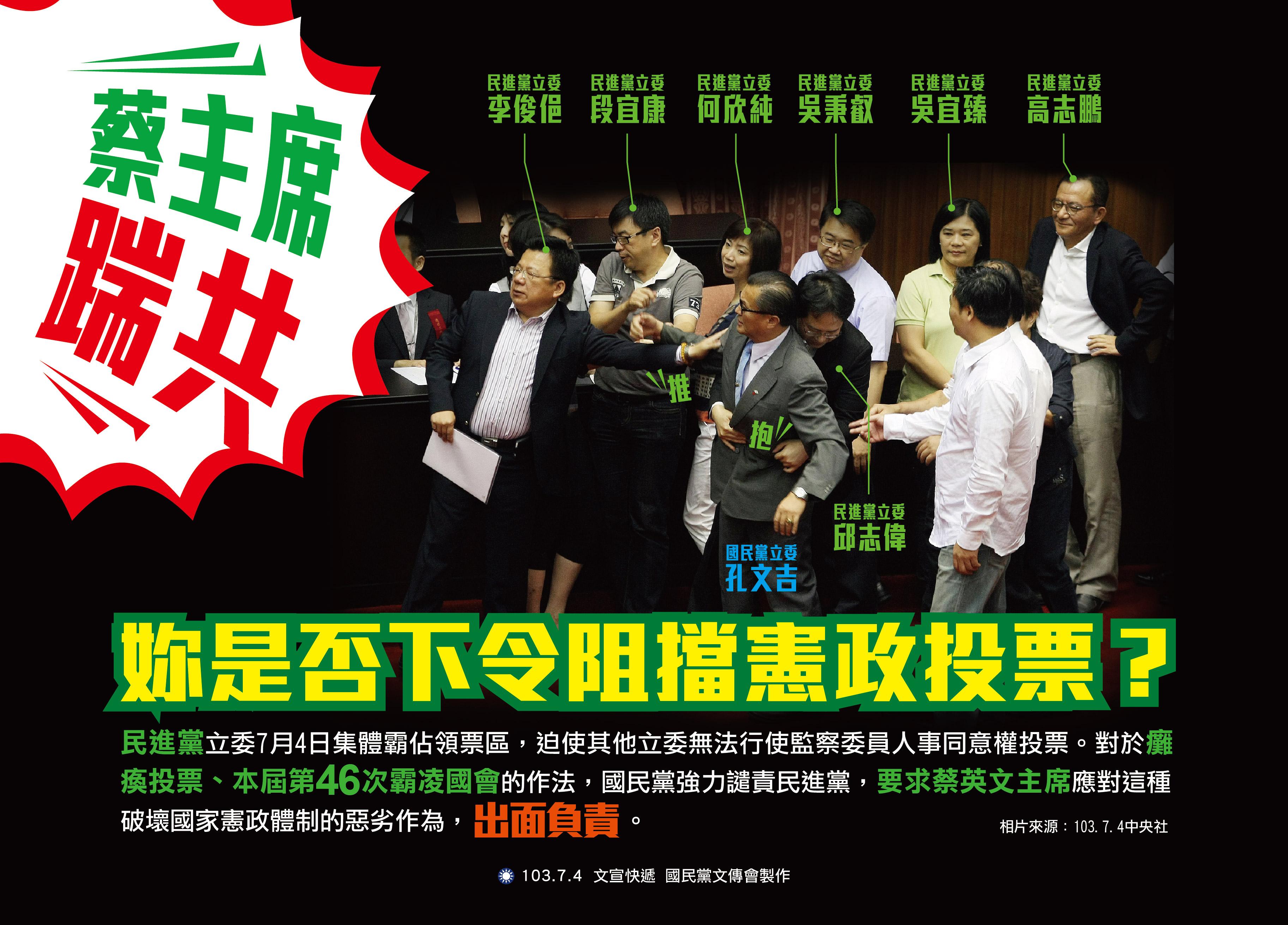 全球资讯_中国国民党全球资讯网